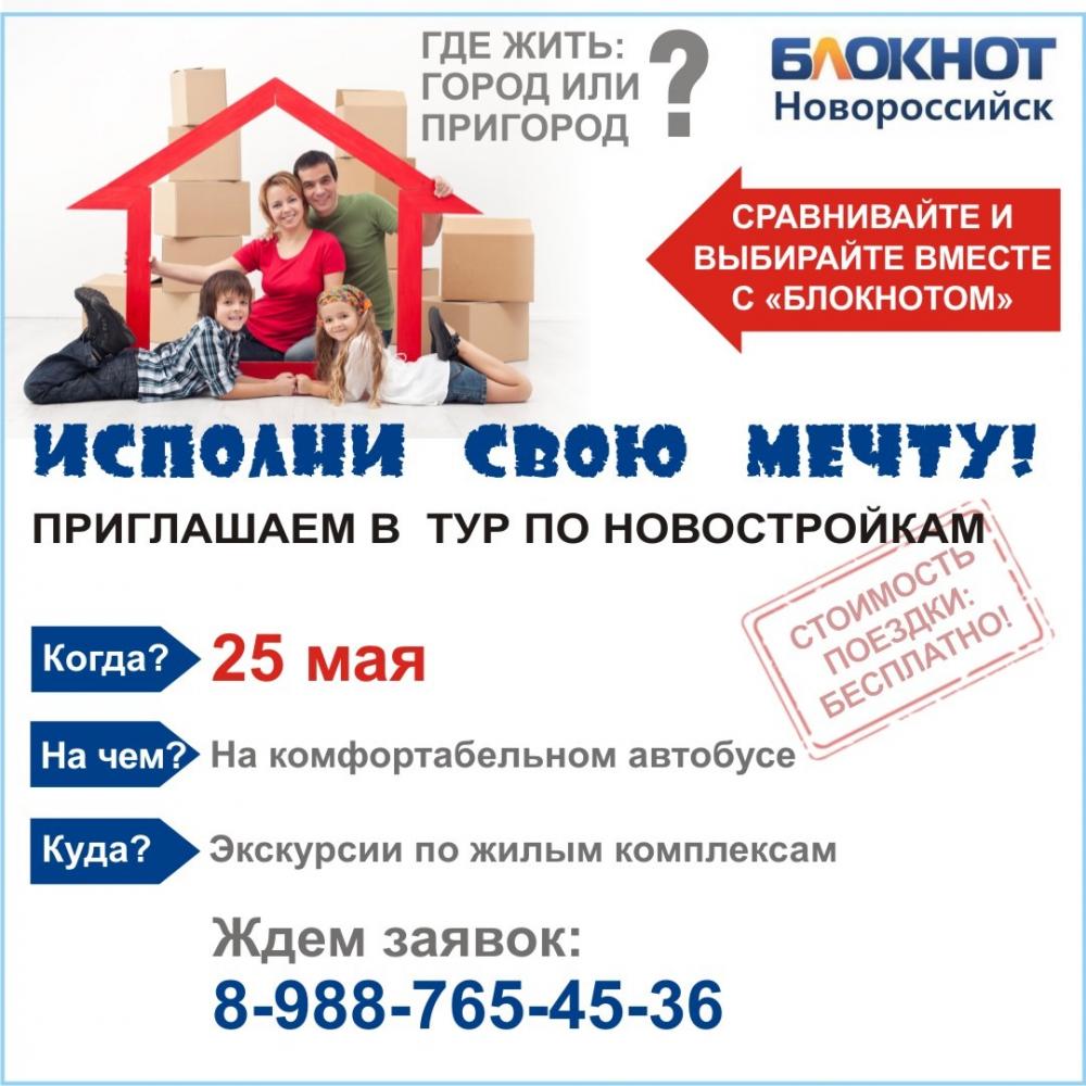 Приглашаем заглянуть в самые потаенные уголки строительства Новороссийска