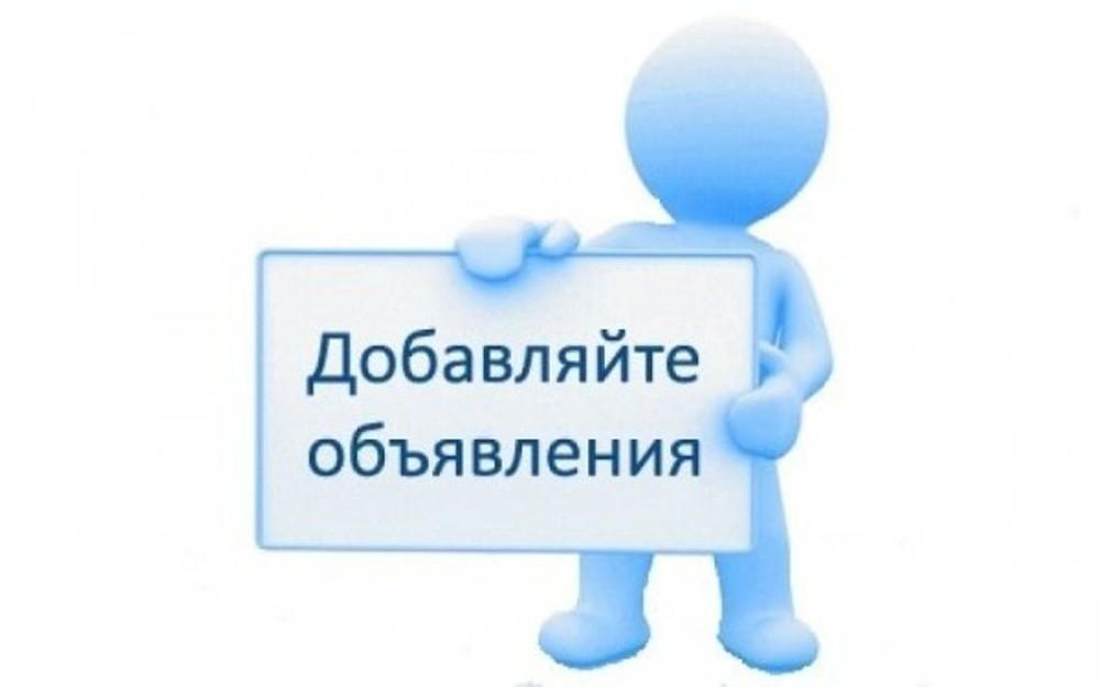 «Блокнот» запустил сервис бесплатных объявлений