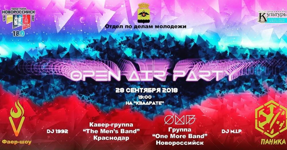 Party на «квадрате» всё-таки состоится под открытым небом в Новороссийске