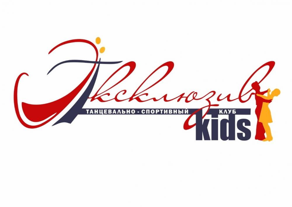 """Танцевально-спортивный клуб """"Эксклюзив Kids"""" ведет набор детей в группы для занятий бальными танцами"""