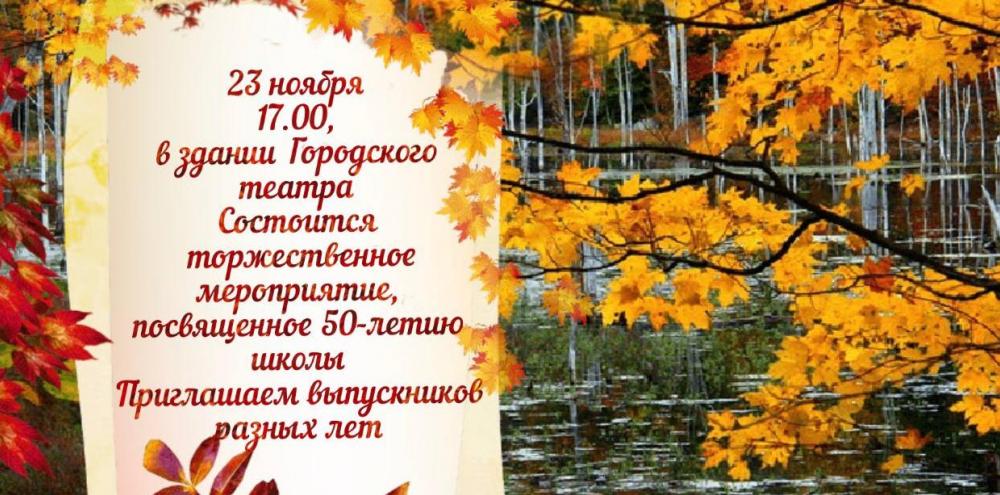 В Новороссийске пройдет встреча выпускников