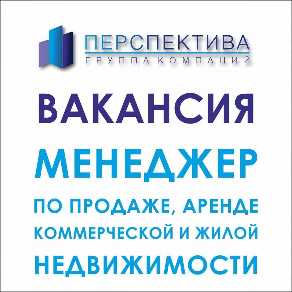 Вакансия «Менеджер по продаже, аренде жилой и коммерческой недвижимости»