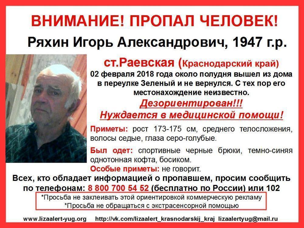 Немой мужчина пропал под Новороссийском
