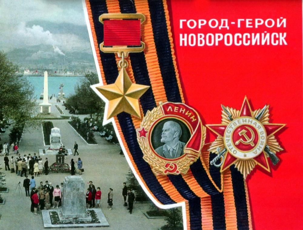 Календарь: 14 сентября Новороссийск стал «городом-героем»