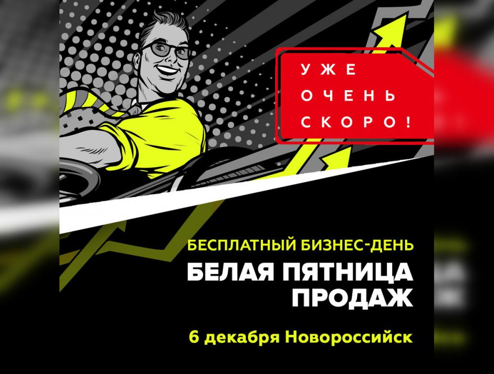 Как не отдать клиента конкуренту и успеть все за 24 часа? Узнайте на бесплатном бизнес-дне в Новороссийске.