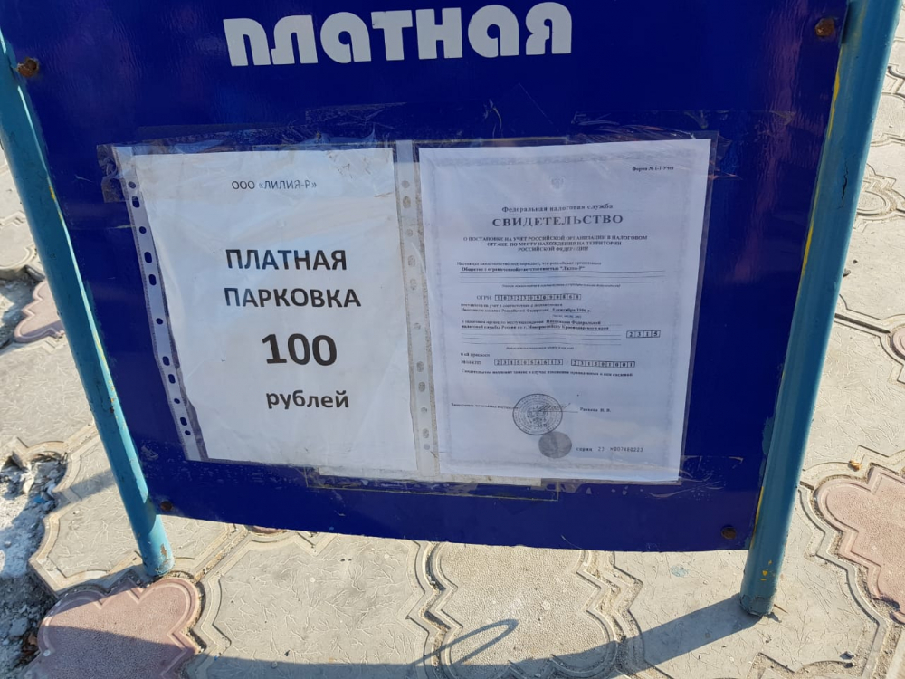 Незаконную платную парковку ликвидировали на одном из пляжей Новороссийска