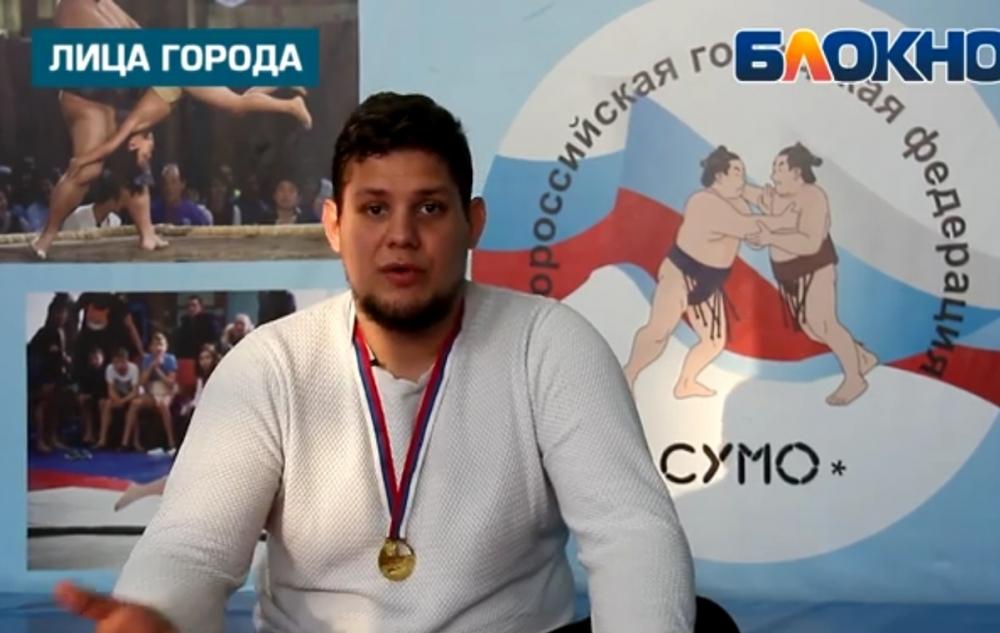 Чемпион России по сумо Илья Телепень: «Люди живут стыдом и стереотипами»