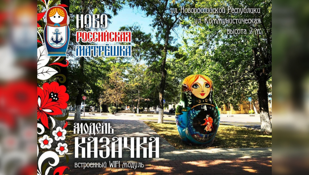 Новороссийск собираются украшать матрёшками
