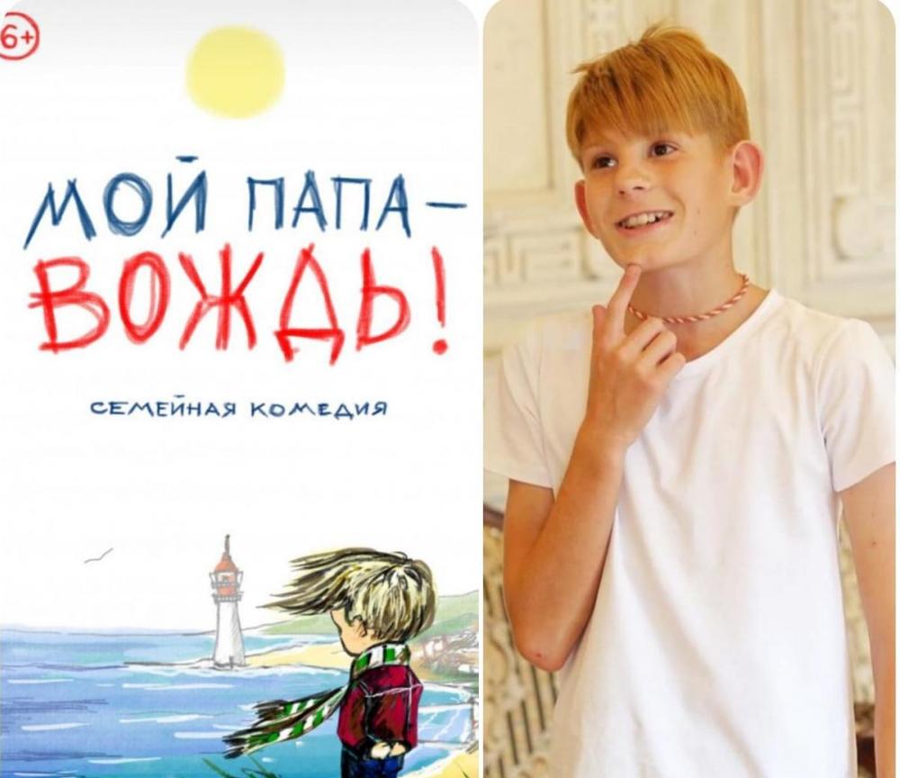 Школьник из Новороссийска может стать звездой русской комедии