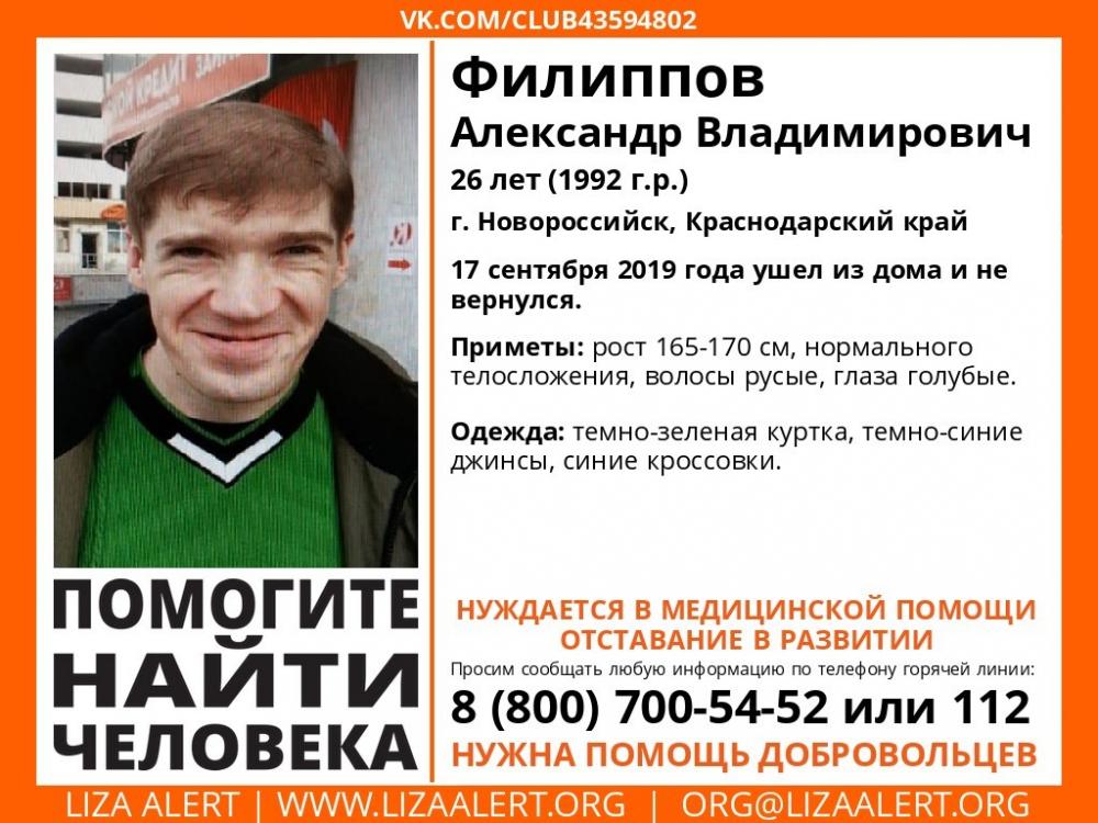 В Новороссийске пропал человек, нуждающийся в медицинской помощи