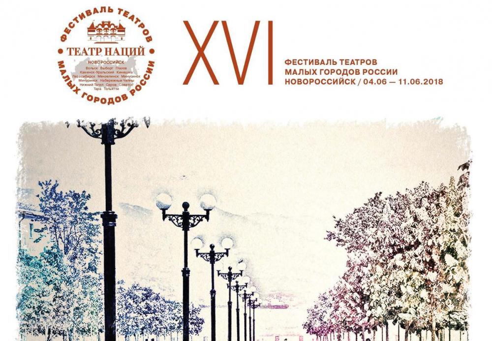 Церемония открытия фестиваля малых городов России состоится в Новороссийске