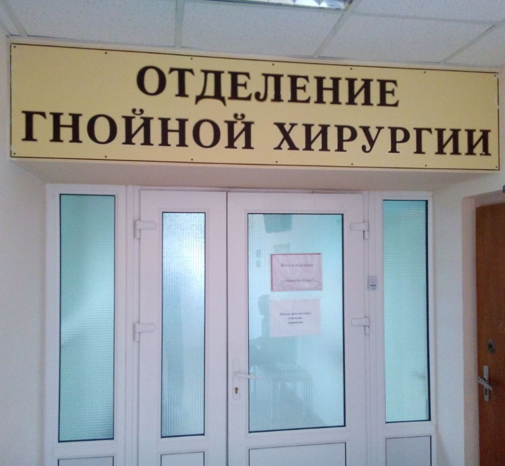 Следственный комитет начал проверку в Первой городской больнице Новороссийска