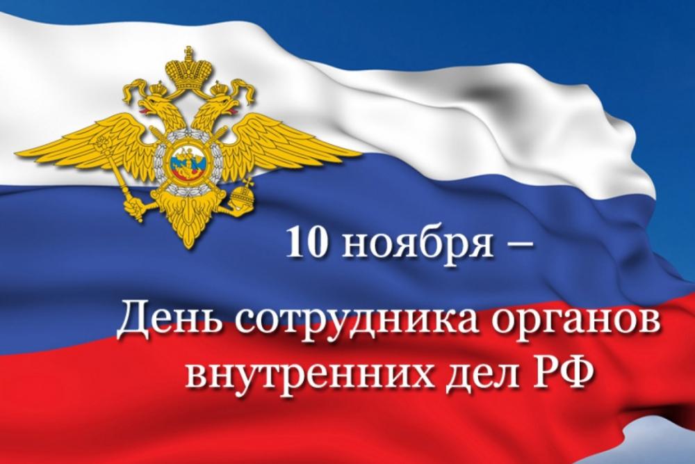 Блокнот Новороссийск поздравляет всех сотрудников полиции с профессиональным праздником