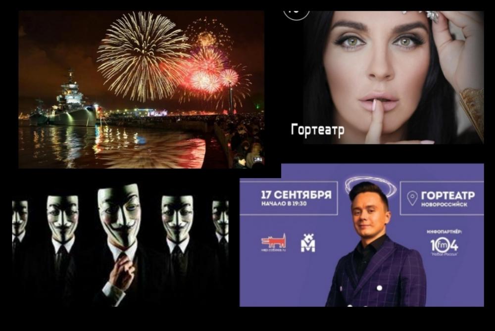 Афиша: День города, концерты и вечеринки