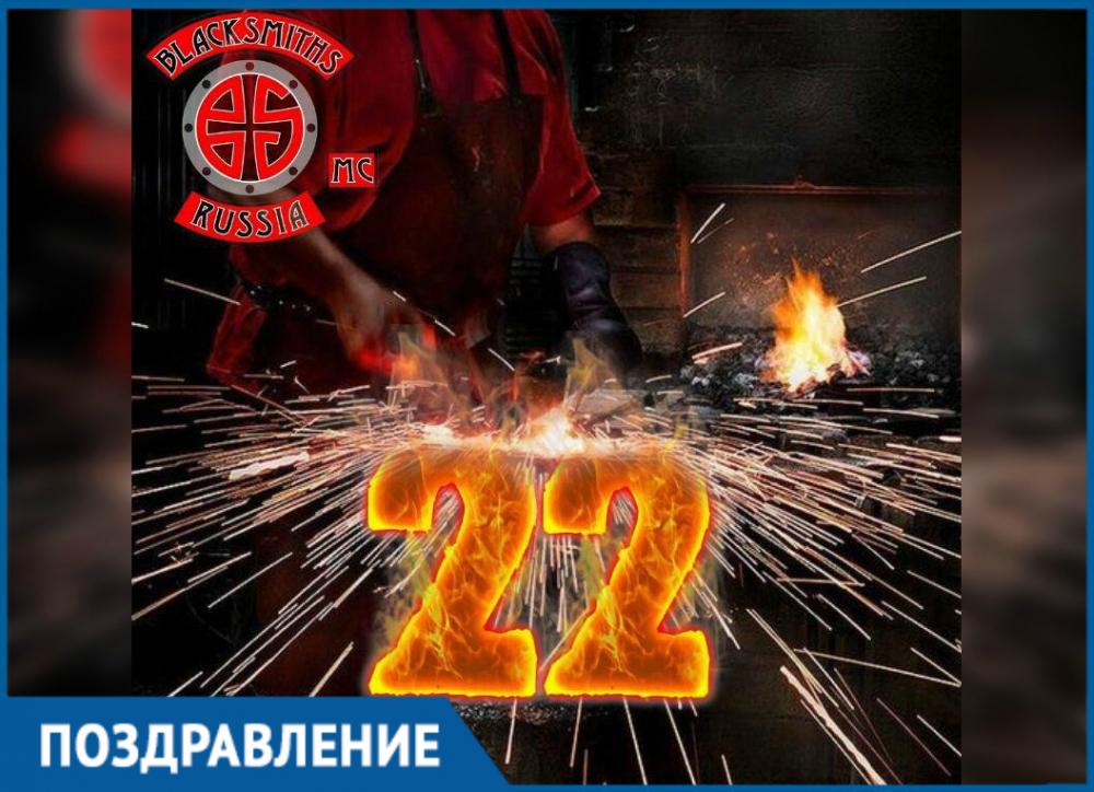 Мотоклуб Blackmiths MC отмечает сегодня свой 22 день рождения