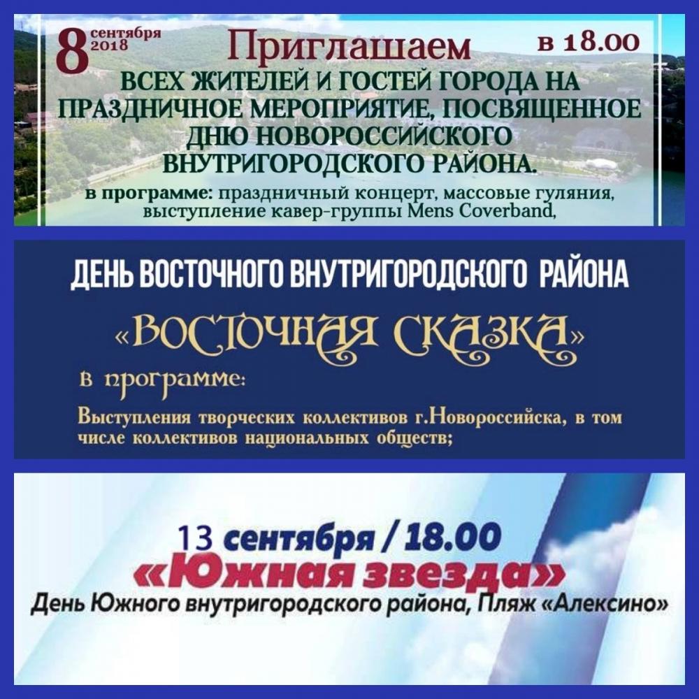Афиша мероприятий, приуроченных к празднованию Дней внутригородских районов Новороссийска