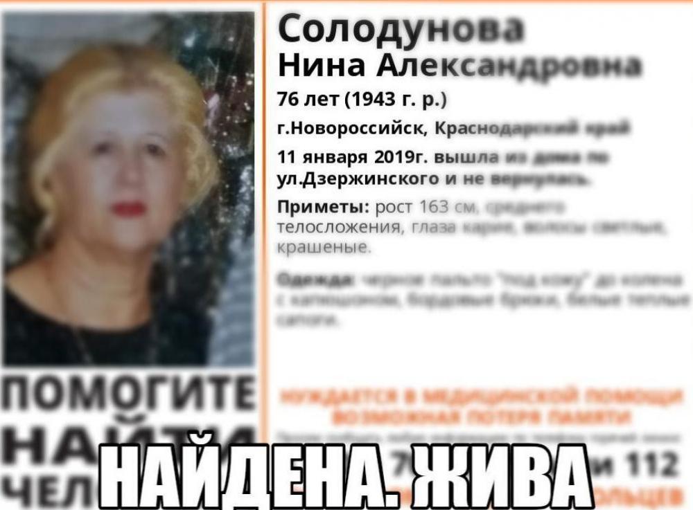 Бабушка нашлась! Новороссийск может выдохнуть