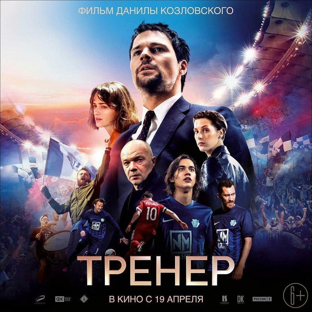 Данила Козловский опубликовал постер фильма «Тренер», снятого в Новороссийске