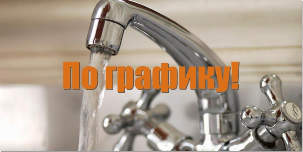 Появилась официальная информация об аварии на водоводе и график подачи воды в Новороссийске