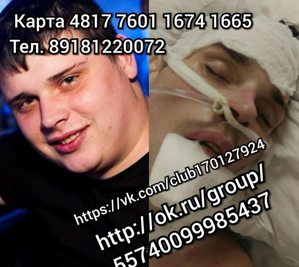 На помощь Жене Гончарову новороссийцы собрали 416 тысяч рублей