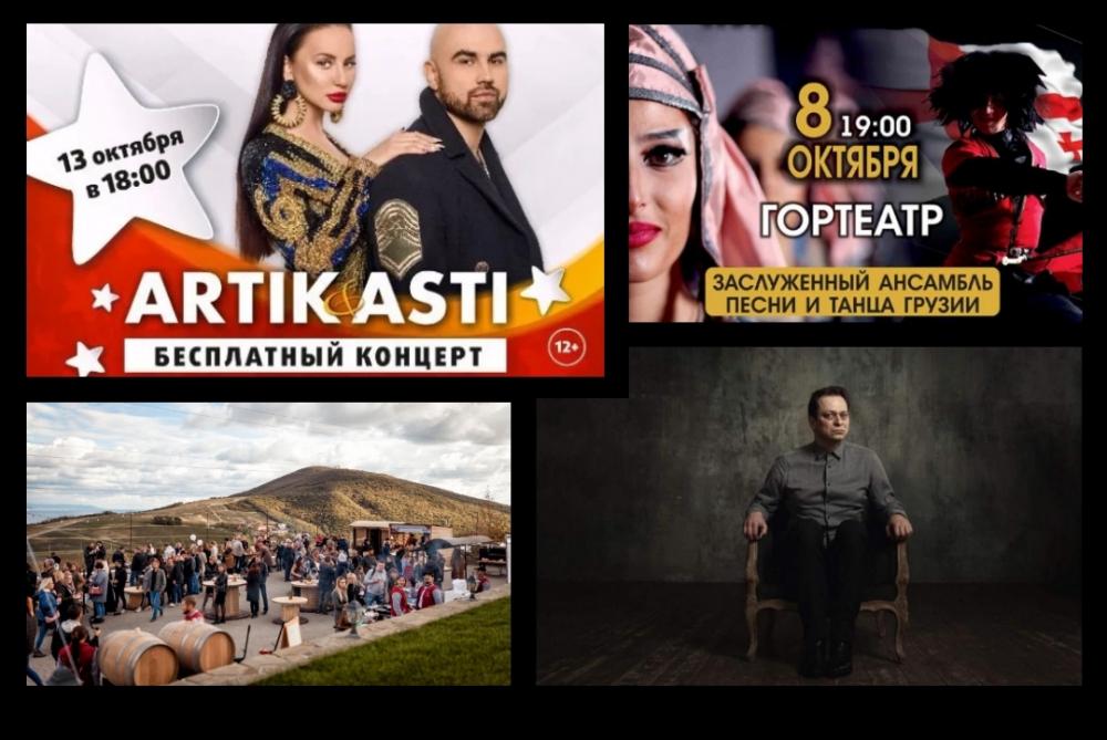 Афиша: фестиваль молодого вина и бесплатный концерт популярной группы