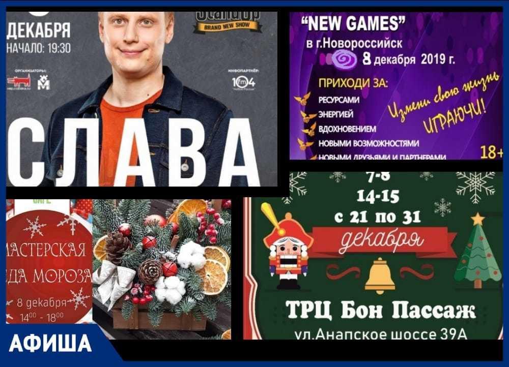 Афиша: Слава Комиссаренко и игры для взрослых