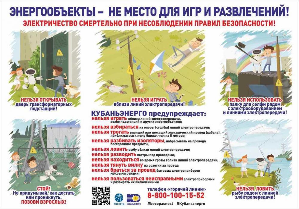 В преддверии каникул Кубаньэнерго призывает родителей и учителей напомнить детям правила электробезопасности