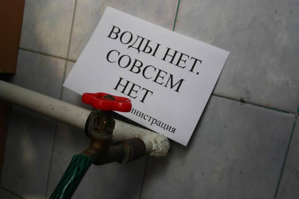 Значительная часть Новороссийска останется без холодного водоснабжения