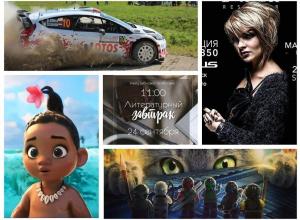 Международная выставка, стихочтения, ралли, мастер-классы и концерты пройдут в  Новороссийске в эти выходные