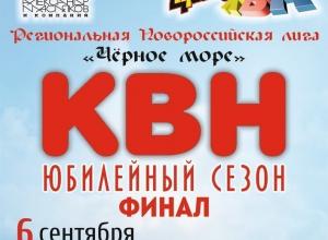 Клуб веселых и находчивых приглашает на финал в Новороссийске
