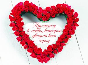 Поздравь вторую половинку с Днем всех влюбленных
