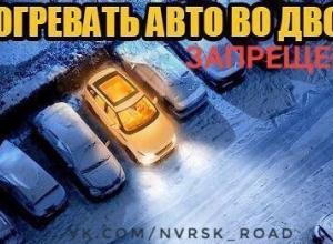 Любителей прогревать автомобиль во дворе ждут штрафы в Новороссийске