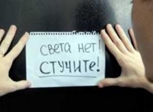 В каких домах Новороссийска 18 мая отключат свет