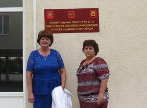 Именной избирательный участок открыли в Новороссийске