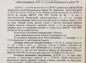 Силовики уничтожили трех боевиков