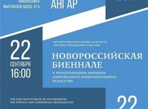 Открытие международной выставки «Биеннале» в Новороссийске можно посетить бесплатно