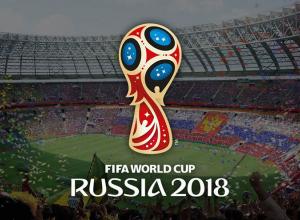 Топ-10 матчей Чемпионата мира по футболу, на которые смогут поехать новороссийцы