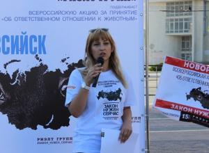 Митинг в поддержку закона о защите животных прошел в Новороссийске