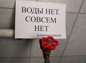 Без воды остался спальный район Новороссийска