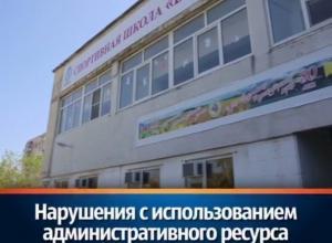 Нарушения с использованием административного ресурса на выборах в Новороссийске продолжаются
