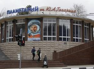 Календарь в Новороссийске: 11 марта - Международный день планетариев