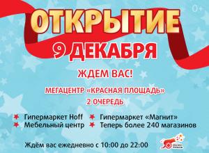Сегодня в Новороссийске состоится праздничное открытие второго корпуса «Красной Площади»