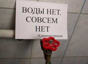 Жители Приморского района Новороссийска негодуют - очередные выходные без воды