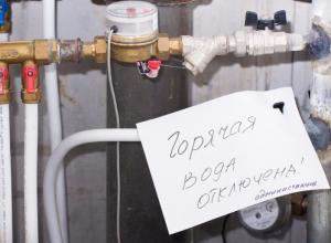 137 домов Новороссийска останутся без горячего водоснабжения