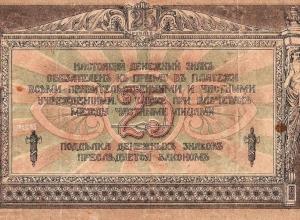 В Новороссийске выпускали свои деньги