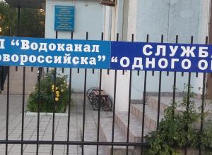 Для удобства новороссийцев «Служба «Одно окно» МУП «Водоканал» переезжает