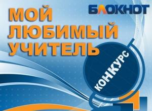 Завершён приём заявок конкурса «Мой любимый учитель» от «Блокнота Новороссийск»