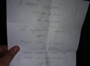 Опубликована предсмертная записка убитого в Новороссийске таможенника