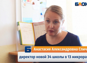 «Если видишь проблему – найди её решение», - директор новой школы №34 Анастасия Спичакова