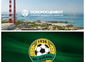 «Новоросцемент» подал иск в суд на ФК «Кубань»